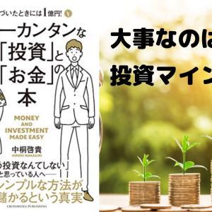 『日本一カンタンな投資とお金の本』要約・感想【バイアスに注意!】