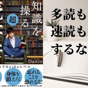 DaiGo著『知識を操る超読書術』の要約・感想【準備が7割!】