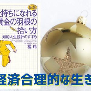 橘玲『お金持ちになれる黄金の羽根の拾い方』の要約【経費という魔法】