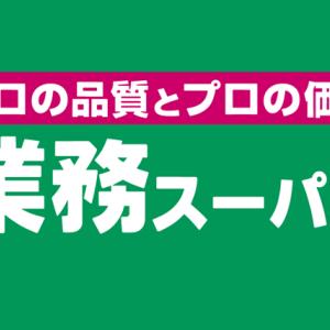 【お知らせ】業務スーパー祝47都道府県出店達成!ありがとうセール開催しました