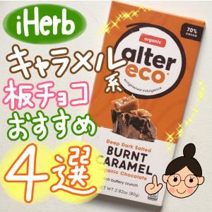 【アイハーブ】キャラメル系チョコレートおすすめ4選