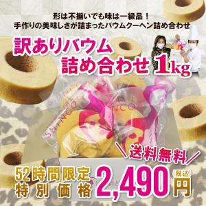 【再販】マダムシンコの訳ありバームクーヘン1kgが2,490円!