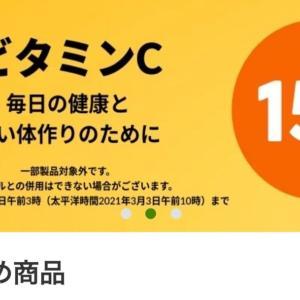 【今週のセール】スポーツサプリメント、ビタミンCが15%オフ、マッドヒッピー10%オフなど!