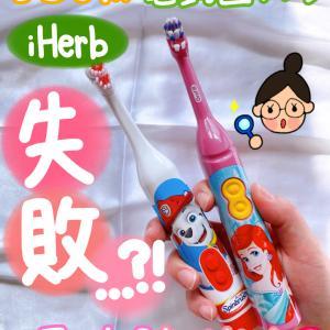 アイハーブの子供用電動歯ブラシ試してみたよ〜!