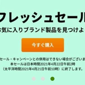 【今週のセール】対象ブランドが20%オフ!日替わりセールはパーソナル衛生用品☆