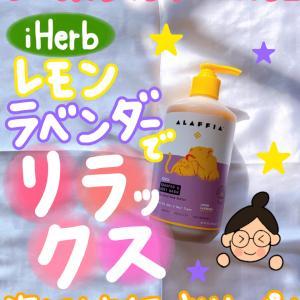 【バス・パーソナルケア20%オフ】レモンラベンダーの子供用シャンプーですっきり!