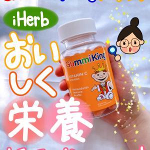 【ベビー&キッズ商品が20%オフ】おいしすぎて子供が喜ぶグミのサプリメント☆