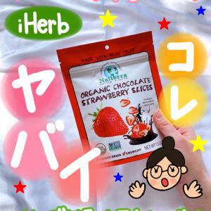 【iHerb美容製品20%オフ!】サクサク甘酸っぱい!クセになるおいしさのおすすめチョコ★