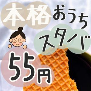 【20%オフセールあり】おうちで格安スタバ気分❤︎アレをのせるだけ!
