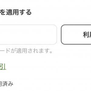 アイハーブ「NOGOODTVクーポン20%オフ」6月16日まで!