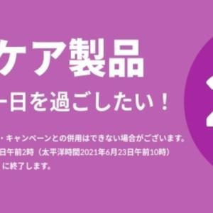 【今週のセール】ヘアケア製品20%オフ!父の日週間で男性用商品も20%オフに!