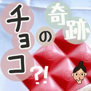 【7/3まで20%オフ】着色料なしで鮮やかピンク!奇跡のチョコレートはいかが?