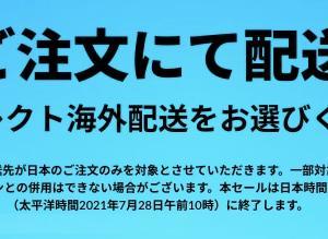 【7/29午前2時まで!】送料無料キャンペーン開催!最低注文金額なしで超お得♪
