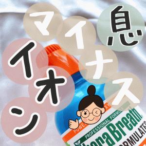 【1円から送料無料】人気の口臭対策のセラブレスを試してみた!