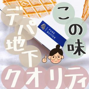【ハーブ製品20%OFF】iHerb新商品のデパ地下レベルなハイクオリティお菓子!