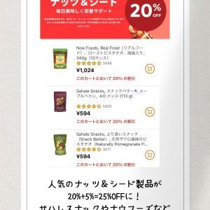 【iHerb】今週のセール情報!ナッツ&シード製品20%+5%=25%OFFに!