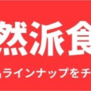 【iHerb】今週のセール情報!食品セール来ましたよ〜★
