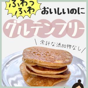 【iHerb次はメイクが25%OFF】ふわふわなのにグルテンフリーなパンケーキ★