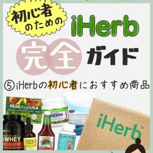 【iHerb】完全ガイド〜アイハーブの初心者におすすめ商品紹介〜