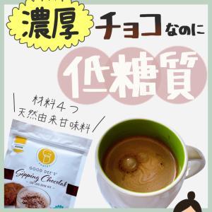 【iHerb】低糖質なダイエットココア?!濃厚で満足感◎