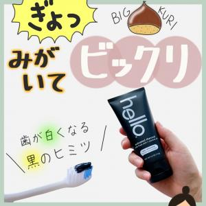【iHerb】まるでお歯黒?!磨いてびっくりする黒い歯磨き粉