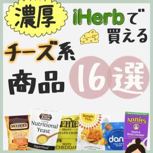 【iHerb】チーズ系商品まとめ16選!ヘルシー&ナチュラルでおいしい★