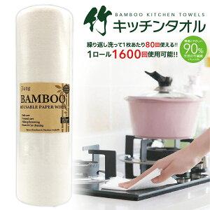 繰り返し洗って使える竹キッチンタオルが1100円!タイムセール限定価格