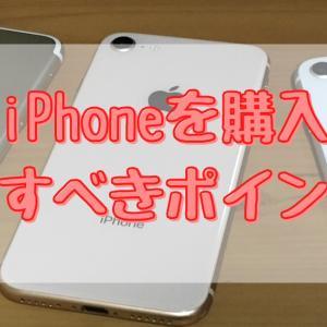 中古iPhoneの買い替え時期は?購入する前にチェックするべきポイントを紹介!