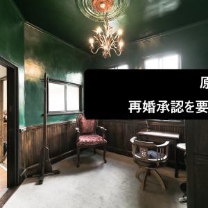 【原作翻訳】再婚承認を要求します 130話・131話
