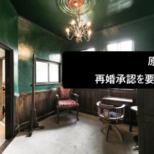 【原作翻訳】再婚承認を要求します 198話
