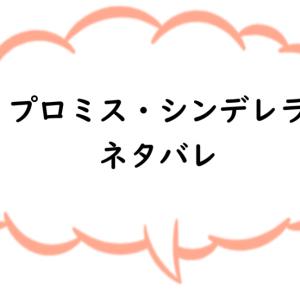 【ネタバレ】プロミス・シンデレラ 97話 | 橘オレコ | マンガワン