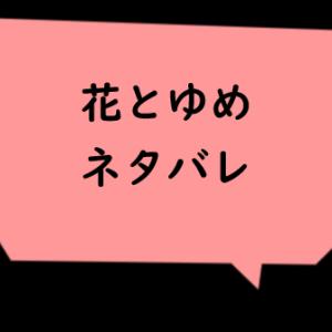 【ネタバレ・感想】 花とゆめ 2021年22号②| 神さま学校の落ちこぼれ 5話 | 呪い子の召使い 27話 | フラレガール 60話