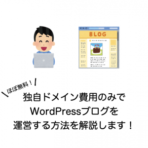【ほぼ無料】独自ドメイン費用のみでWordPressブログを運営する方法を解説します!