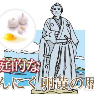 にんにく卵黄とは? | 飲み始める前に基礎知識を学ぼう!