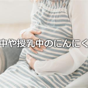 妊娠中や授乳中のにんにく卵黄の影響 | 妊婦や産後の母乳は平気?
