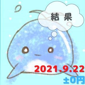2021年9月22日(水)の結果