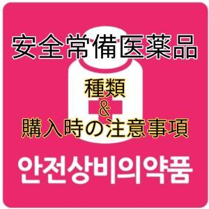 【韓国お薬情報】安全常備医薬品とは?種類&購入時の注意事項 PART.1