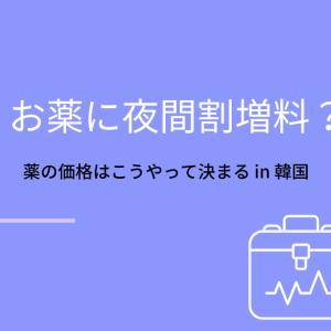 【韓国お薬情報】お薬に夜間割増料?薬の価格はどうなるの? PART.1