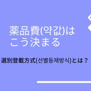 【韓国お薬情報】非給與と全額本人負担 薬品費はこのように決まる! PART.2