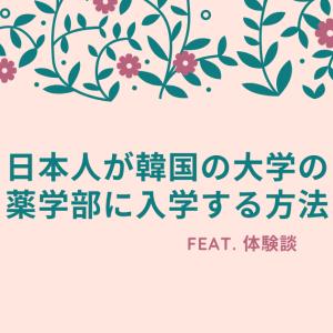 【韓国の医療系学部進学】日本人が韓国で薬学部に? feat.体験談