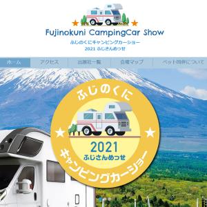 ふじのくにキャンピングカーショー2021
