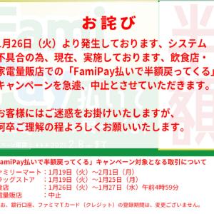 FamiPay一時利用停止及び「FamiPay払いで半額戻ってくる」キャンペーン中止