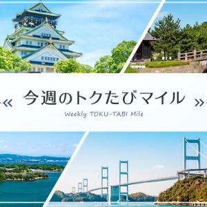 「今週のトクたびマイル」復活!が、しかし!東京発は??3月11日からの一週間の就航先と必要マイルは??