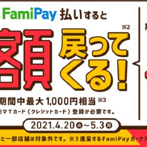 FamiPay払いで半額戻ってくる!復活だ!対象外店舗など注意点有り!