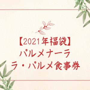 【2021年福袋】パルメナーラ、ラ・パルメ食事券