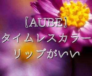 【AUBE】タイムレスカラーリップがいい