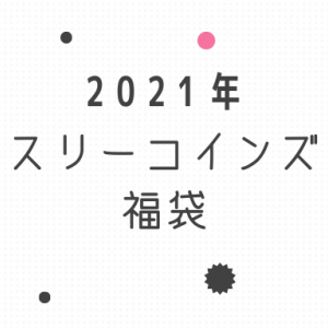 【2021福袋】スリーコインズ福袋