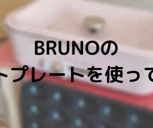 BRUNOのホットプレートを使ってみた