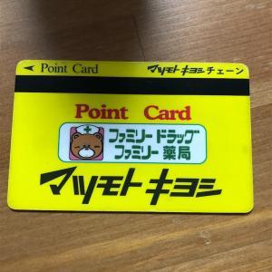 10年前に長野で作ったマツキヨのポイントカード