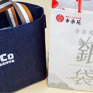 【2021年福袋】ココイチと幸楽苑の福袋を購入しました